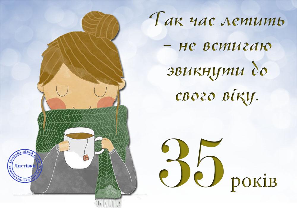 Картинка з ювілеєм 35 років жінці