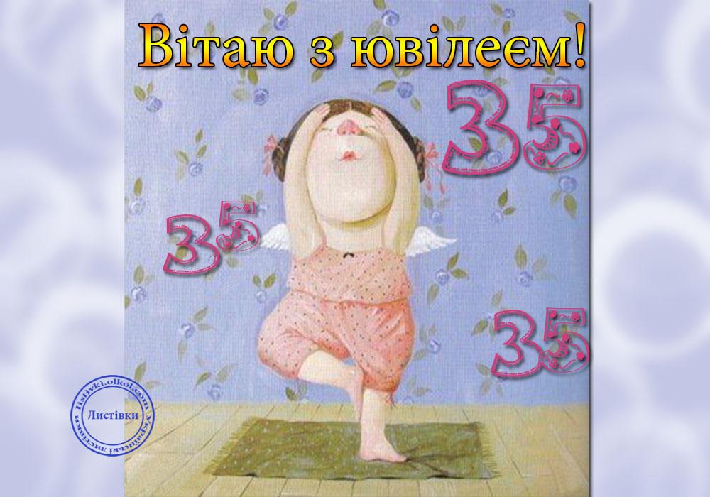 Оригінальна вітальна листівка з днем народження 35 років жінці