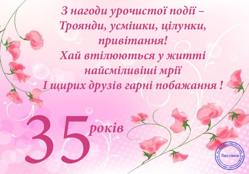 Подарунок вірш на листівці на ювілей 35 років жінці