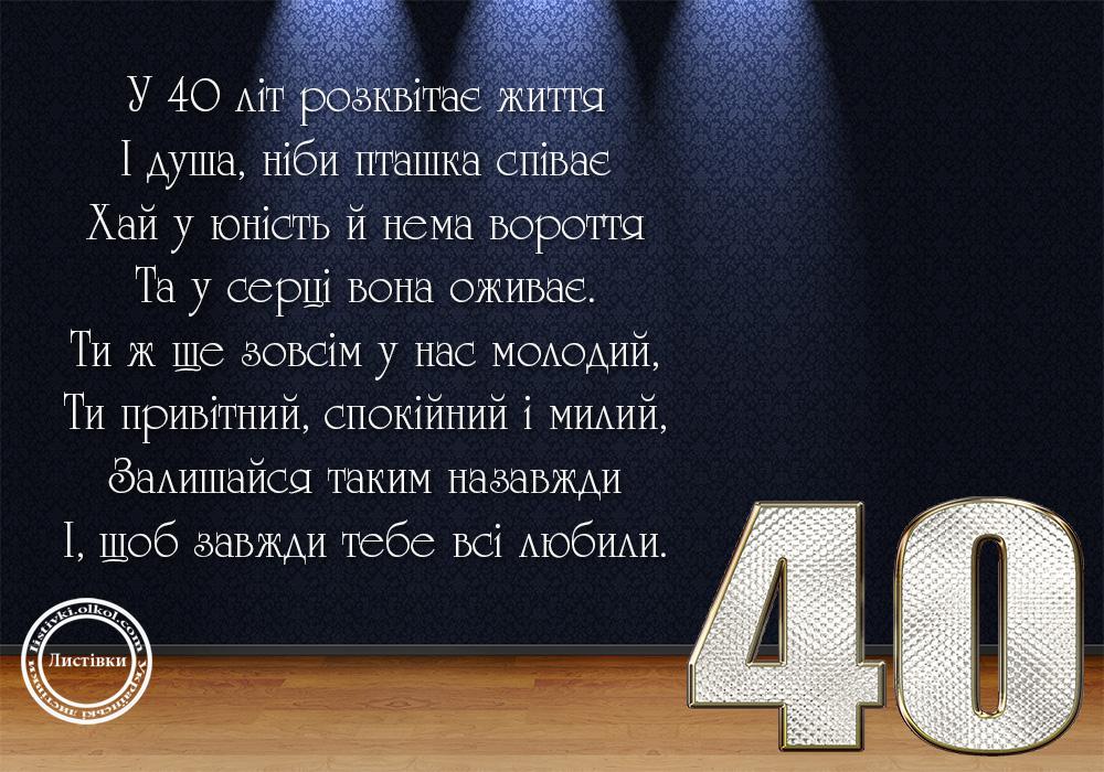 Листівка чоловіку на День Народження 40 років