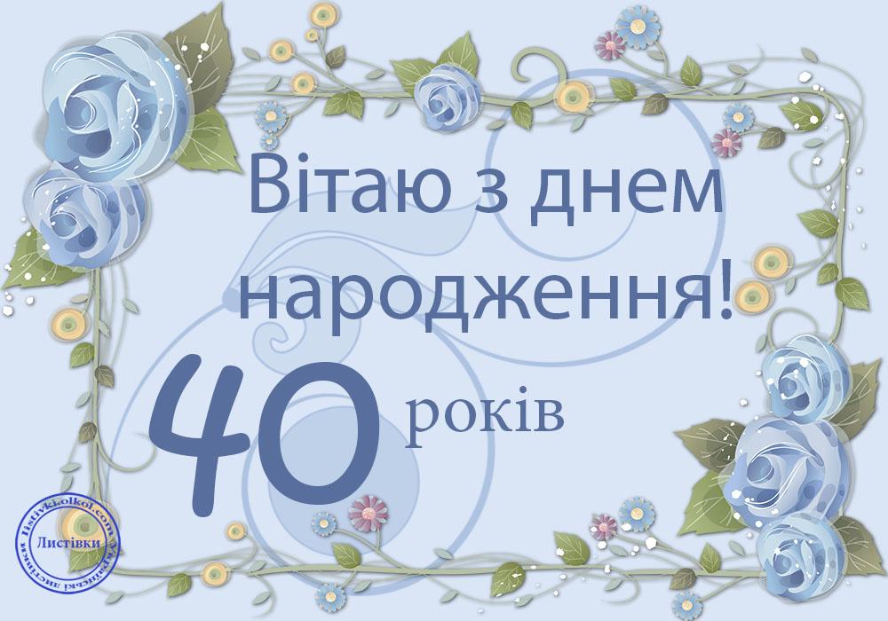 Українська листівка з ювілеєм 40 років