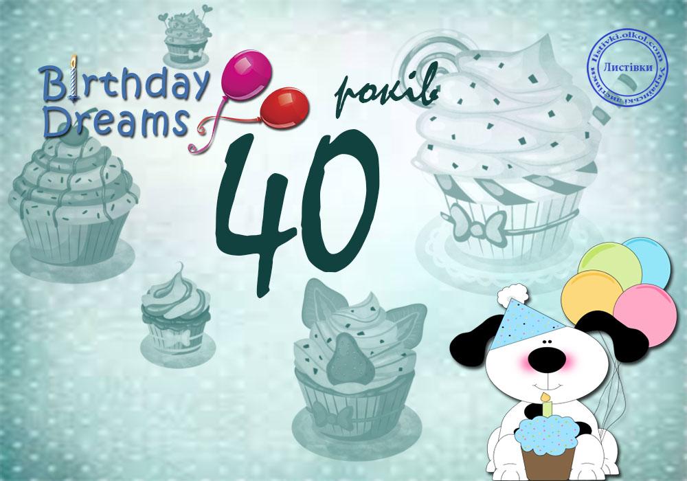Смішна відкритка з днем народження 40 років