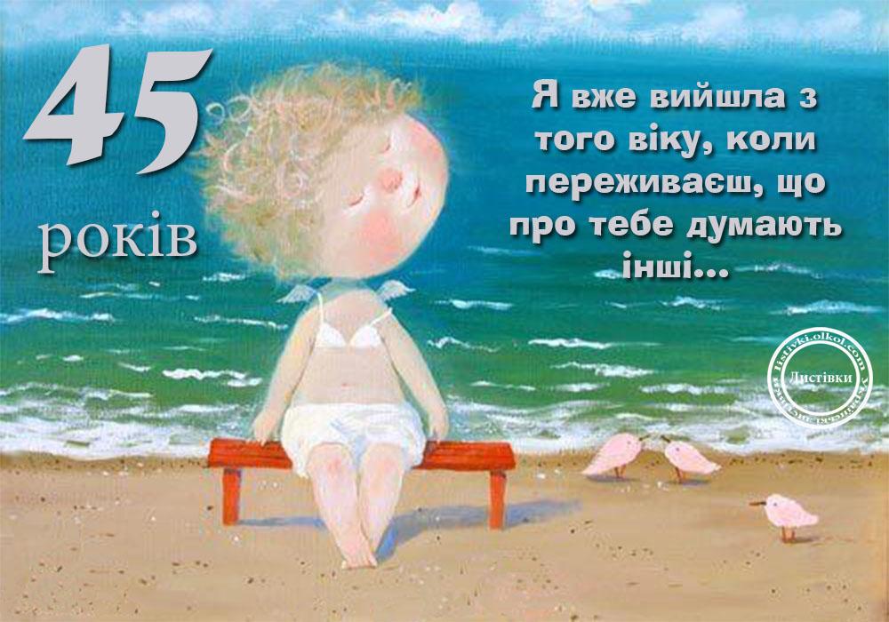 Смішна вітальна листівка жінці на день народження 45 років