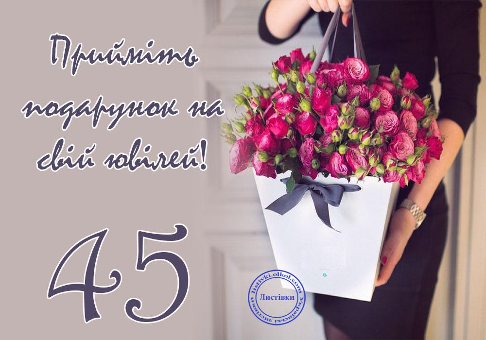 Подарунок відкритка з ювілеєм 45 років жінці