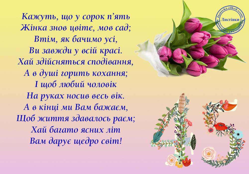 Вітальна листівка жінці з ювілеєм 45 років
