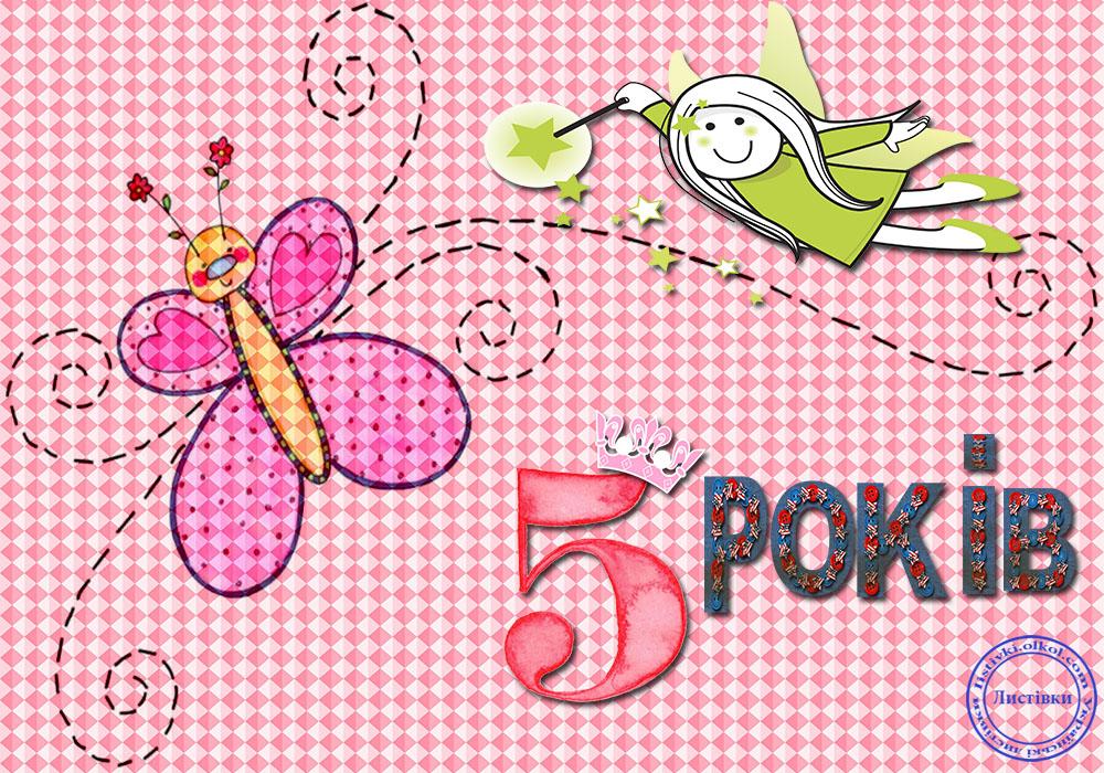 Безкоштовна листівка з днем народження дівчинці 5 років