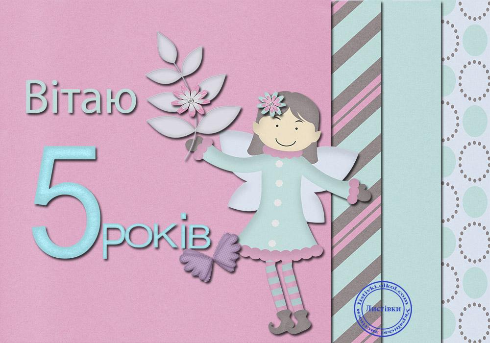 Листівка з Днем народження дівчинці 5 років