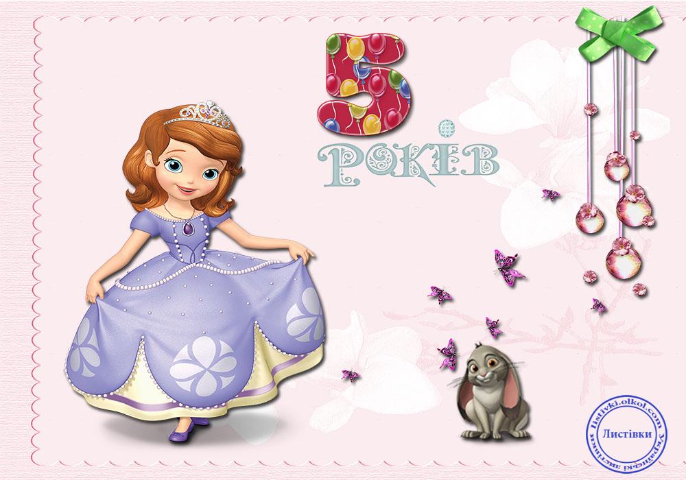 Прикольна листівка дівчинці з днем народження 5 років