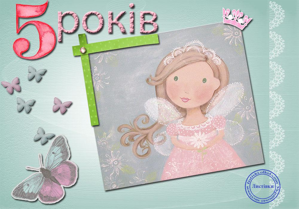 Дівчинці листівка на день народження 5 рік