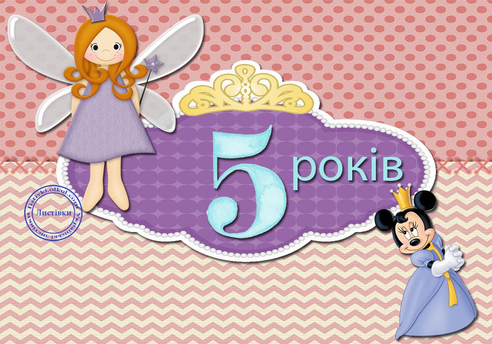 Смішна листівка з днем народження 5 років дівчинці