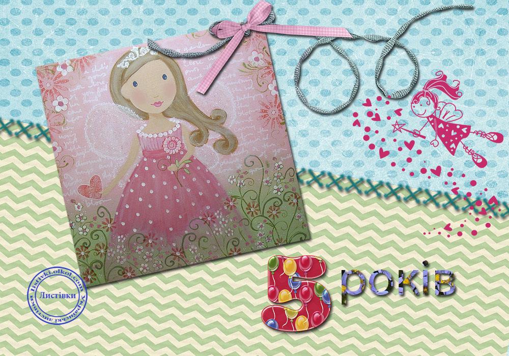 Красива листівка дівчинці з днем народження 5 років