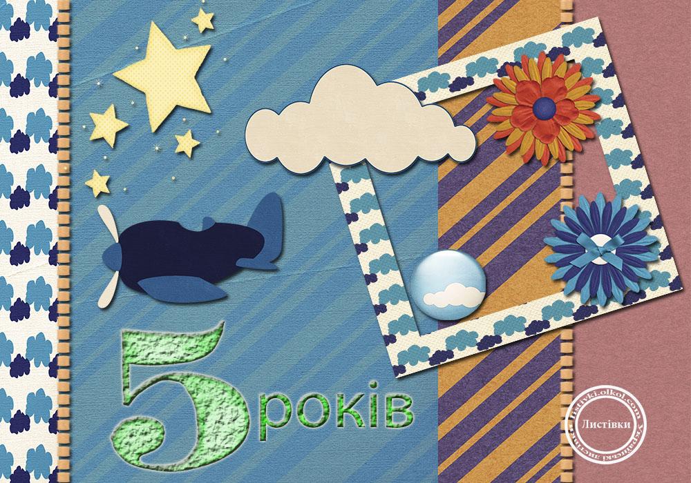 Для хлопчика чудова листівка з днем народження 5 років