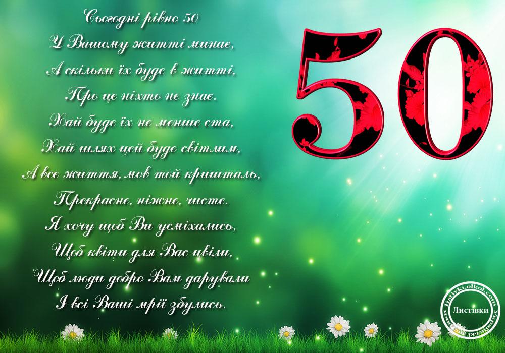 Вірш привітання на листівці з ювілеєм 50 років