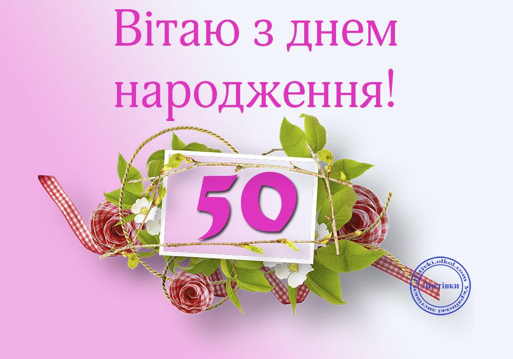 Листівка з днем народження 50 років