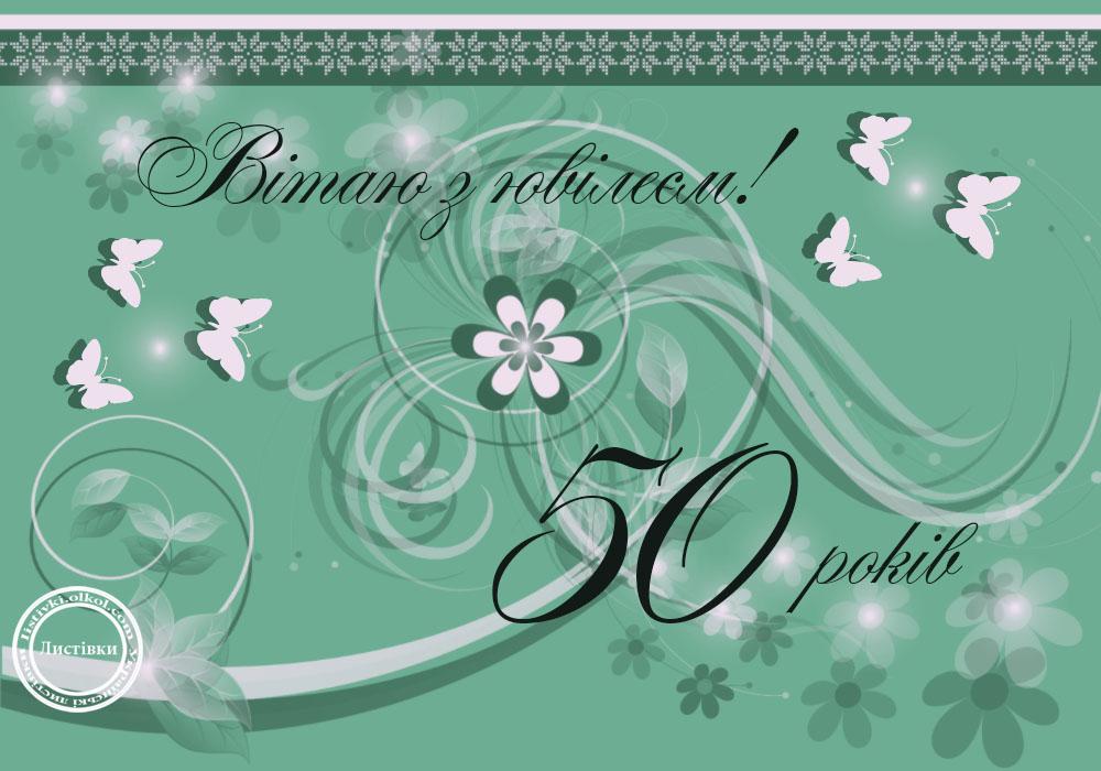 Супер листівка з ювілеєм 50 років