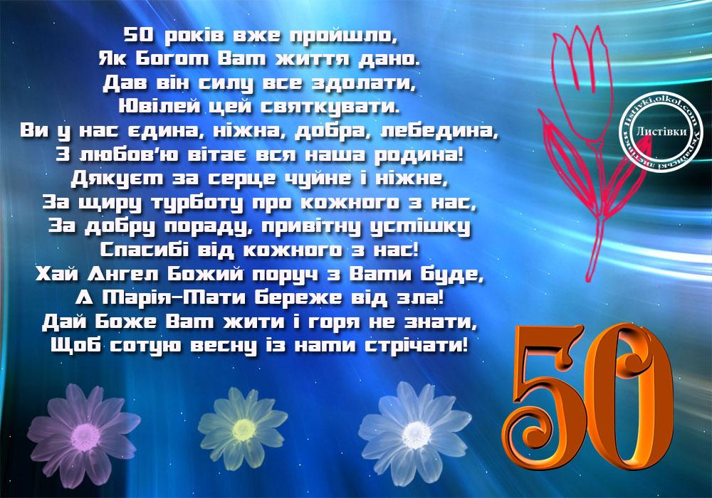Привітання жінці на листівці на ювілей 50 років
