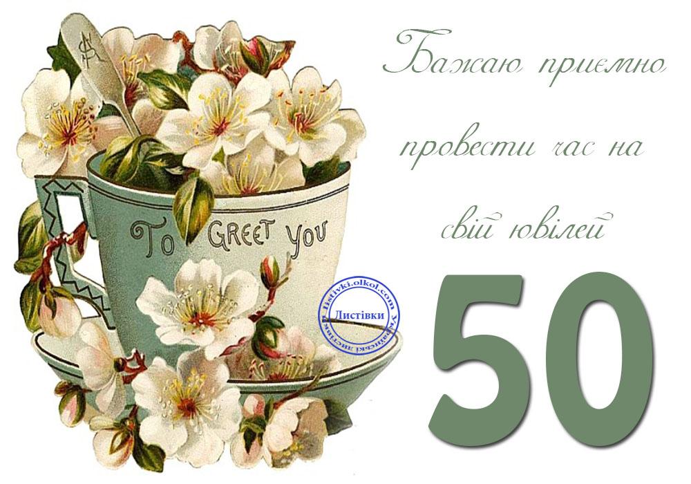 Побажання на листівці з ювілеєм 50 років жінці