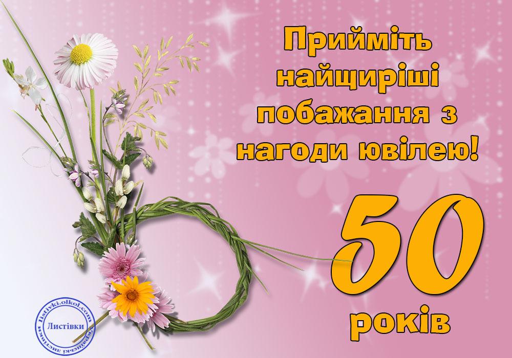 Вітання відкриткою з ювілеєм 50 років