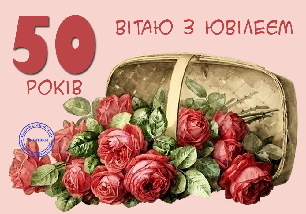 Відкритка на українській мові на ювілей 50 років