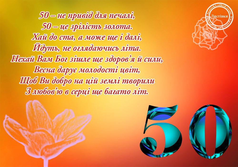 Вірш привітання на листівці з ювілеєм 50 років жінці