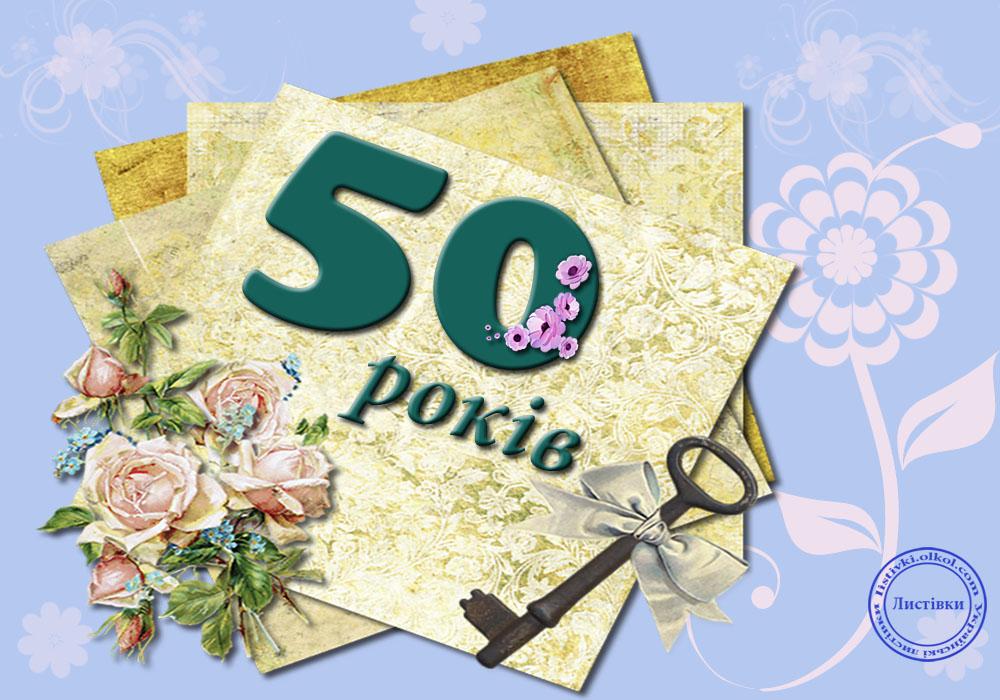 Авторська листівка з ювілеєм 50 років