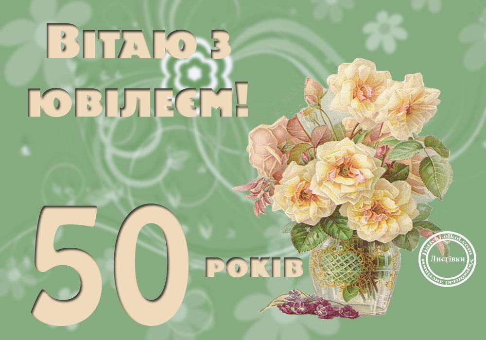 Вітальна листівка жінці з ювілеєм 50 років