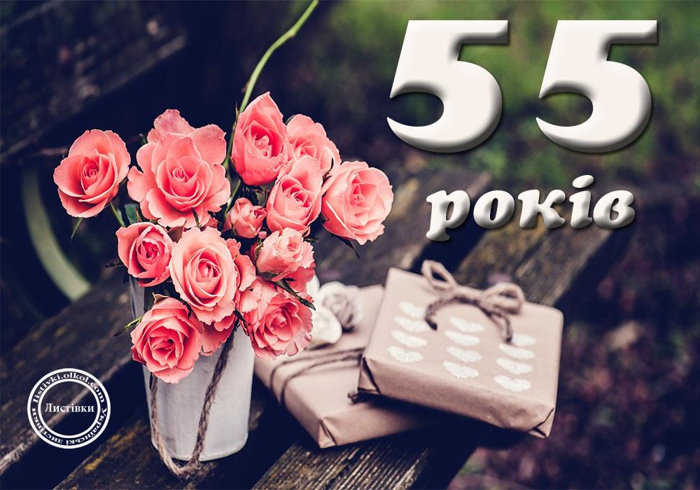 Безкоштовна відкритка з днем народження 55 років
