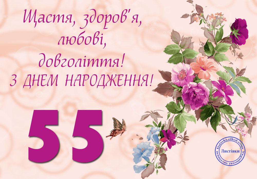 Побажання жінці на листівці на ювілей 55 років на українській мові