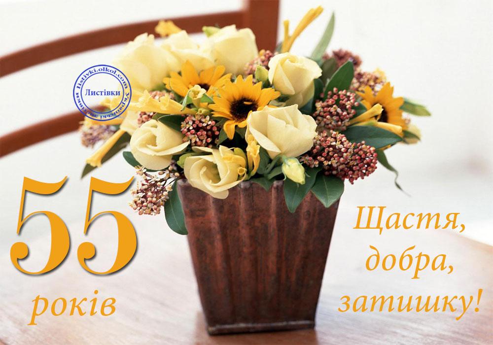 Українська картинка з ювілеєм 55 років