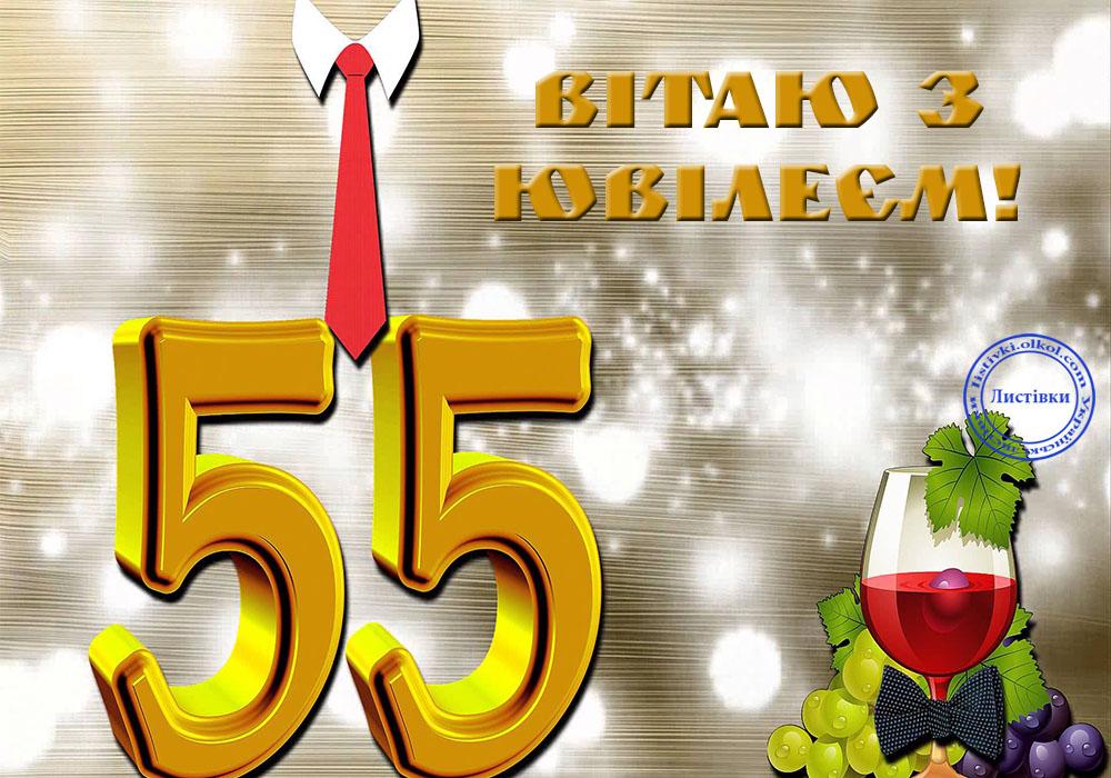 Вітальна листівка з ювілеєм 55 років чоловіку