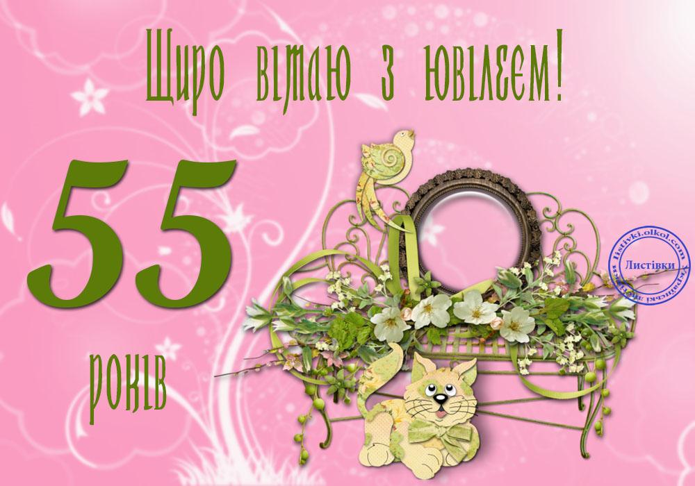 Українська вітальна листівка з ювілеєм 55 років