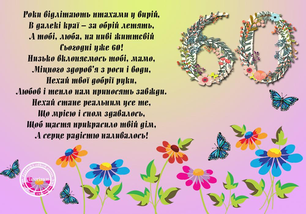 Листівка мамі з ювілеєм 60 років