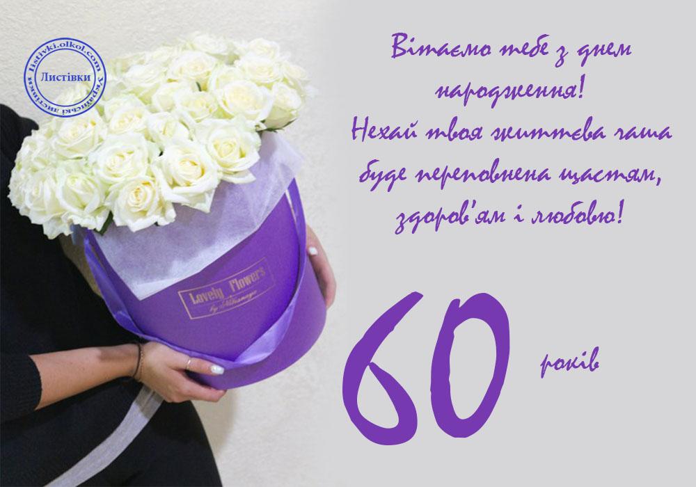 Привітання листівкою на день народження 60 років