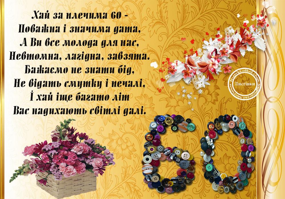 Безкоштовна вітальна листівка з ювілеєм 60 років жінці