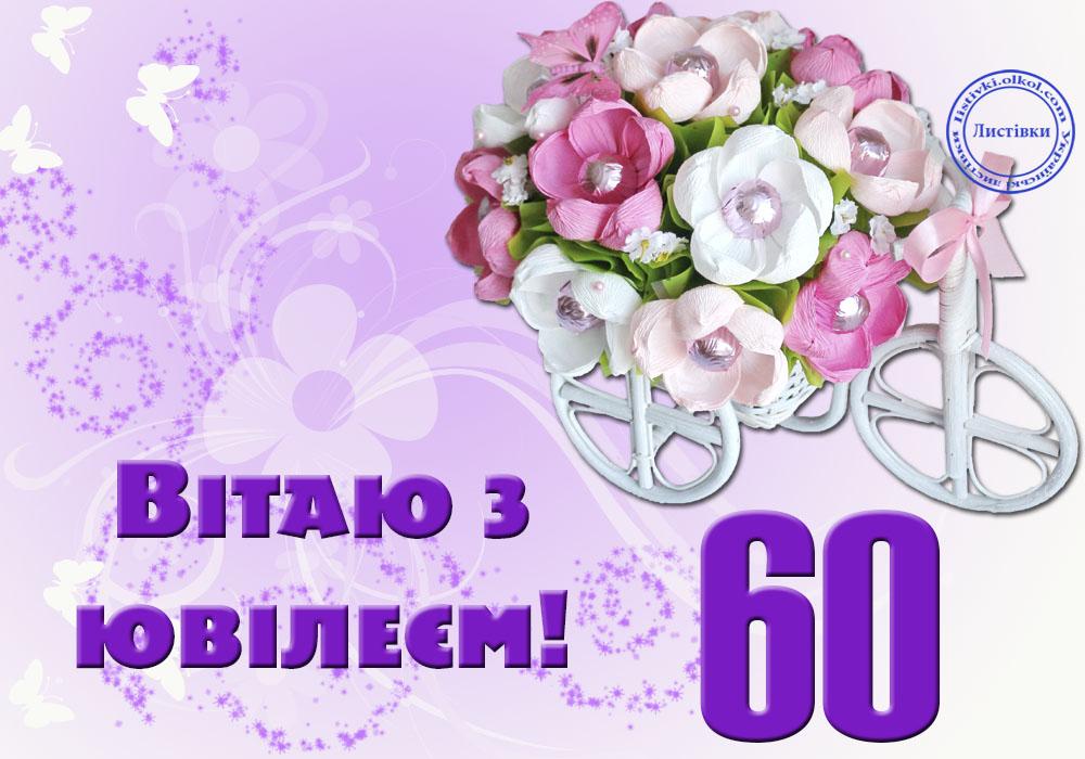Вітальна відкритка на українські мові з ювілеєм 60 років