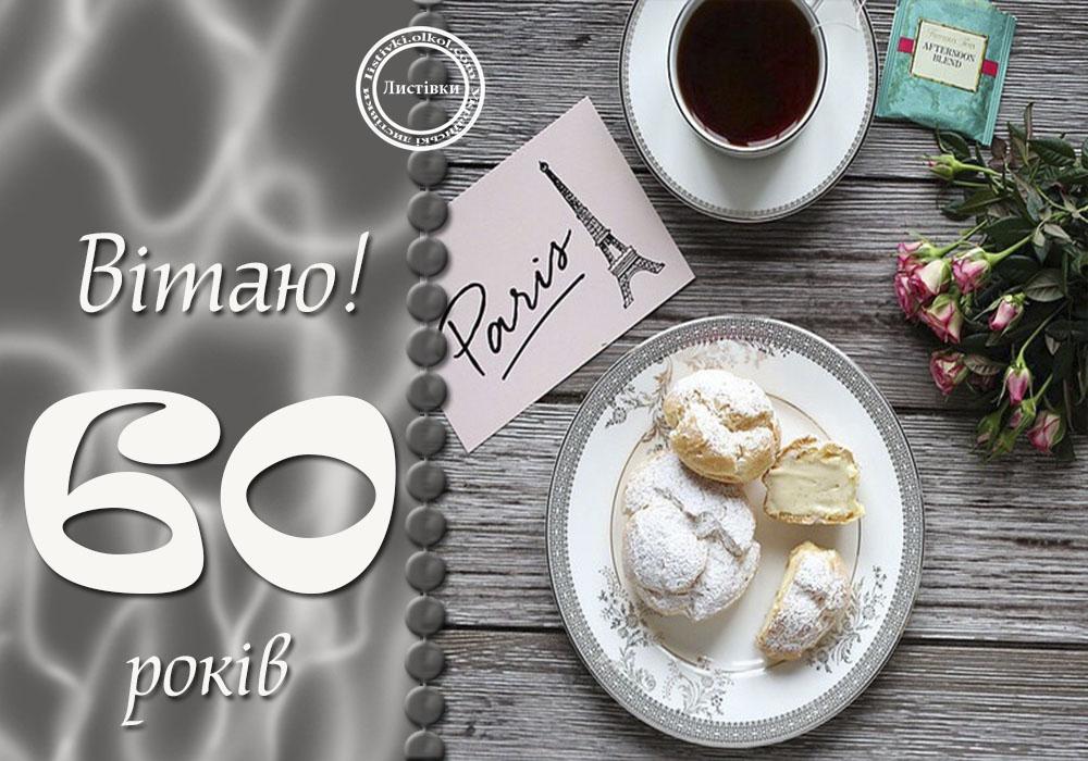 Українська листівка з ювілеєм 60 років