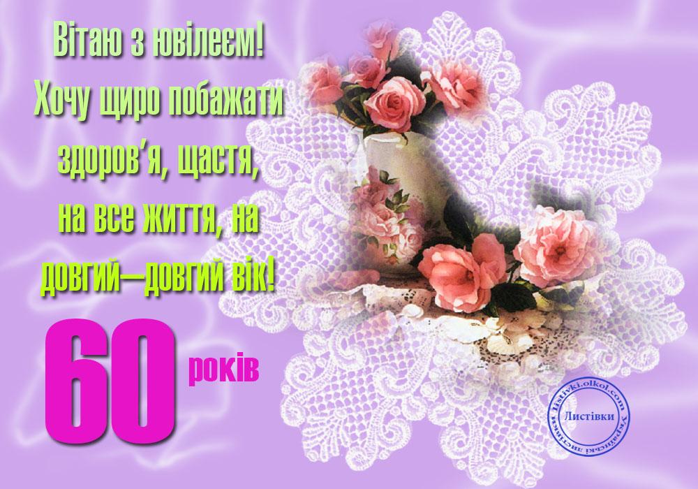 Вітальна листівка жінці з ювілеєм 60 років