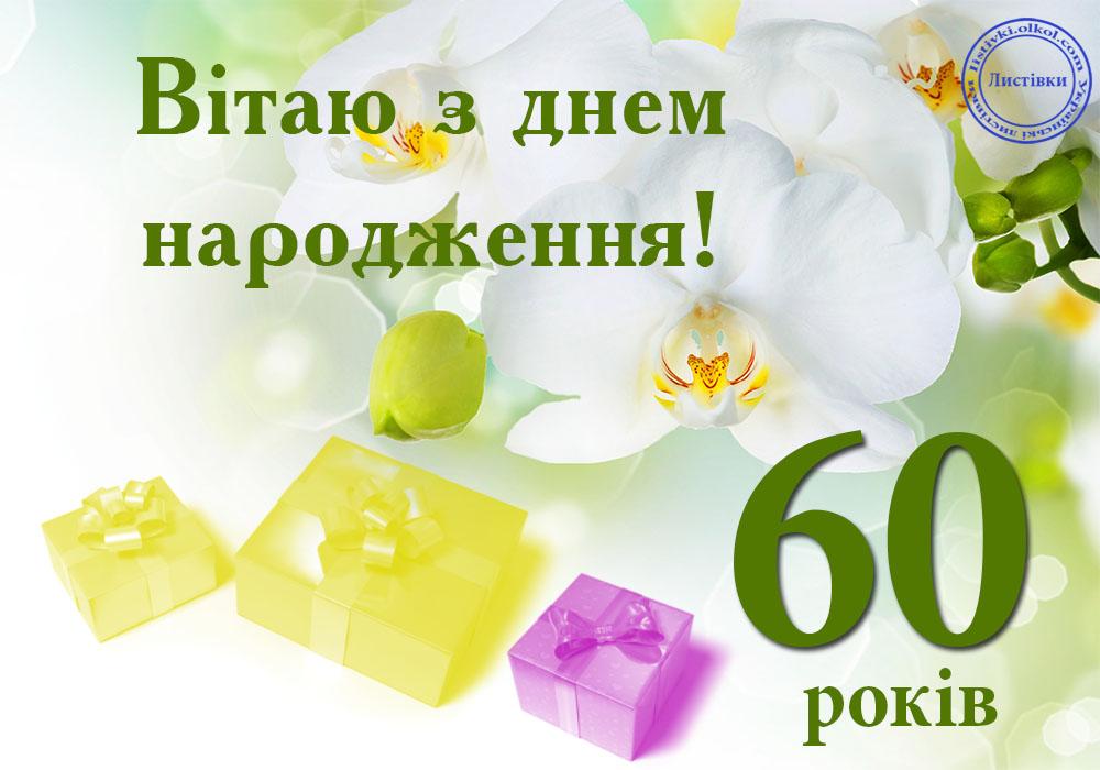 Вітальна відкритка з днем народження 60 років