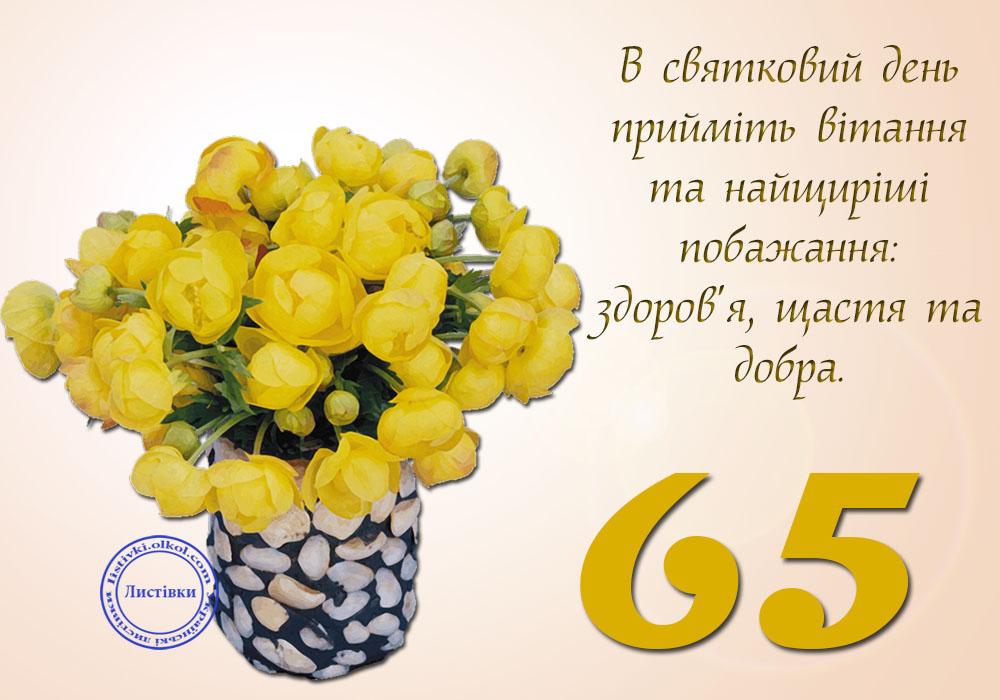 Вітальна листівка з ювілеєм 65 років