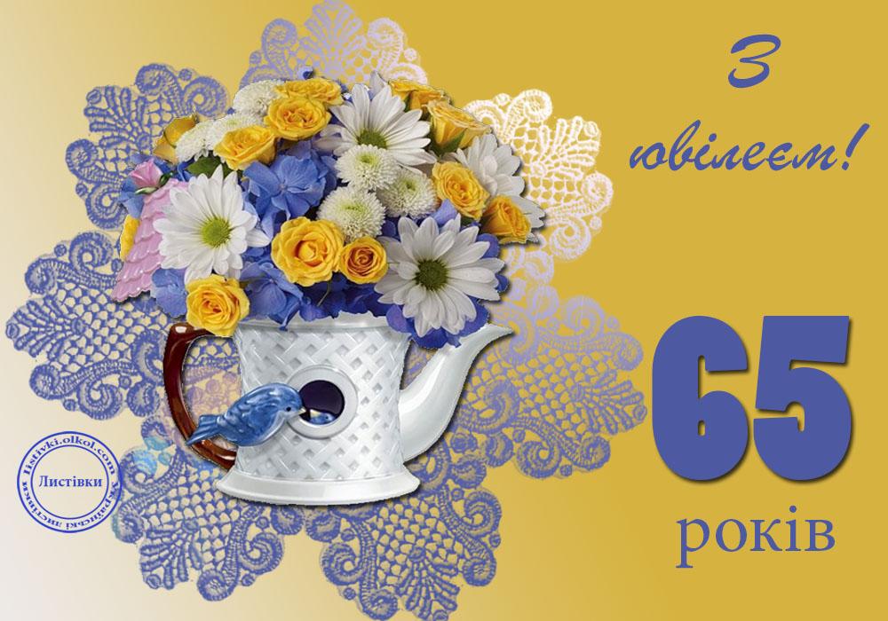 Листівка на ювілей 65 років на українській мові