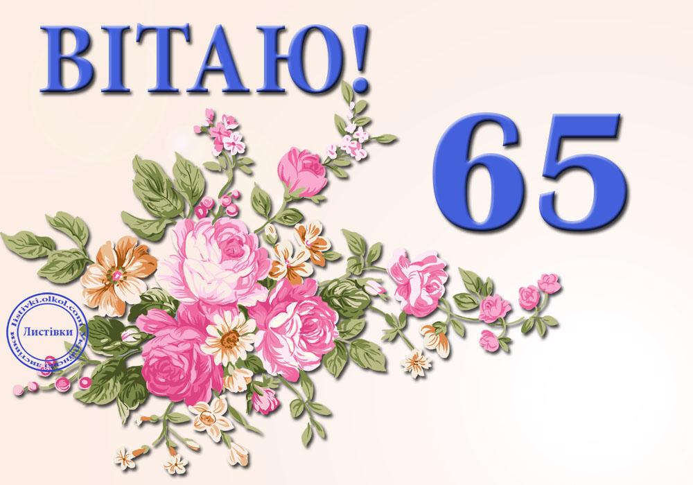 Відкритка з днем народження 65 років