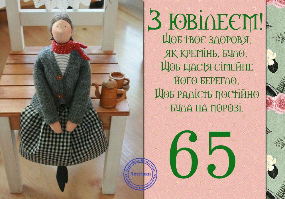 Вітальна картинка на ювілей 65 років жінці