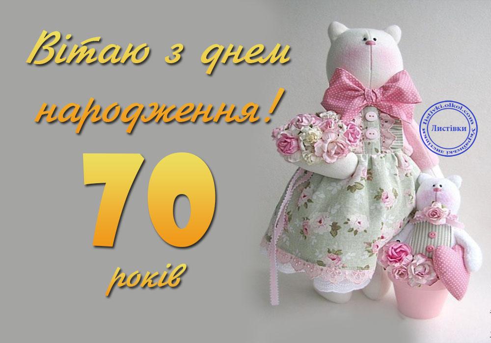Прикольна листівка для жінки з днем народження 70 років