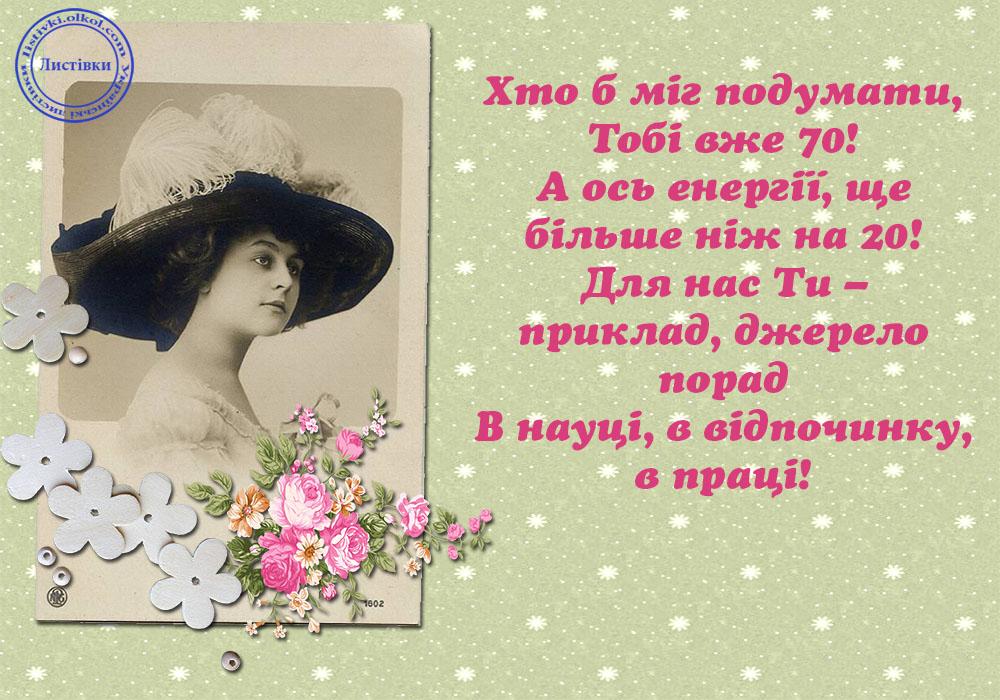 Вітальна відкритка на українській мові з ювілеєм 70 років