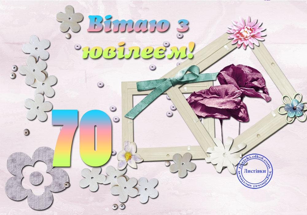 Авторська листівка з ювілеєм 70 років жінці