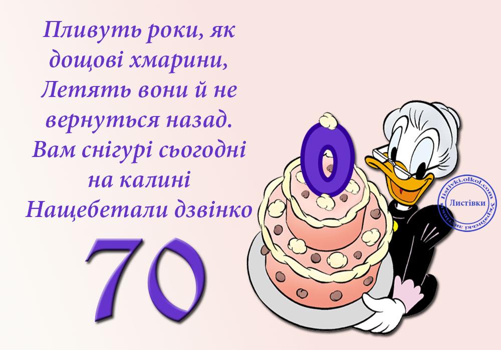 Вітальна листівка з ювілеєм 70 років мужчині