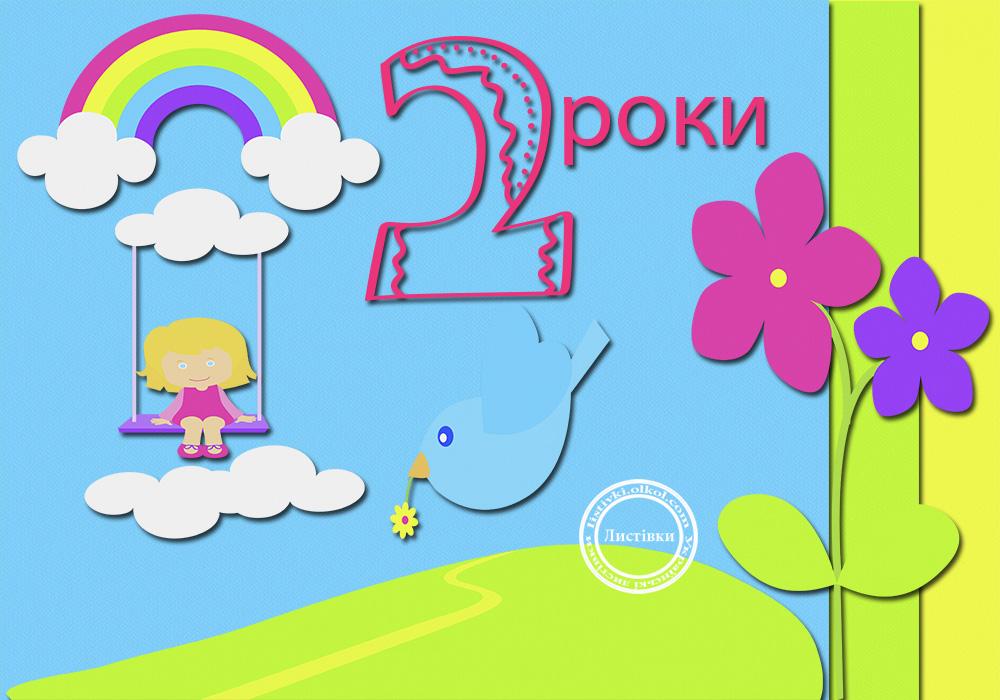 Листівка дівчинці на День народження 2 роки