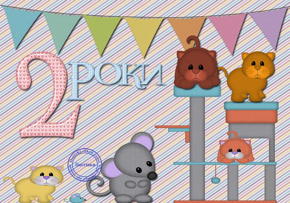 Авторська відкритка з днем народження 2 роки