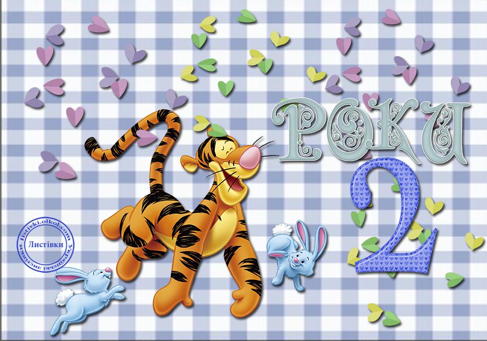 Універсальна листівка на день народження 2 роки