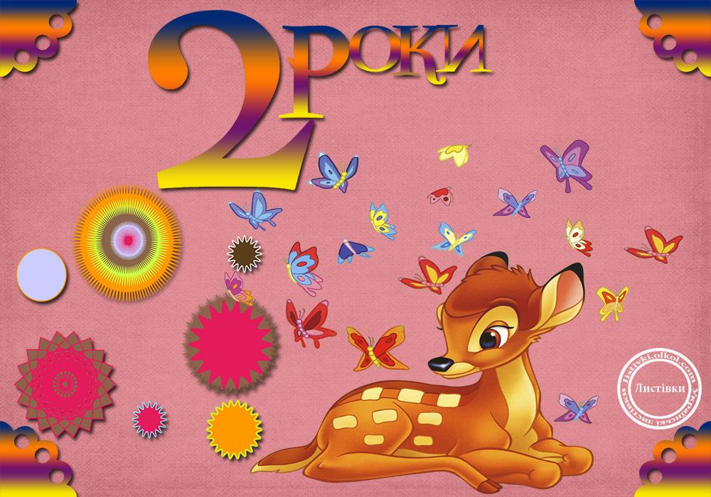 Вітальна листівка дівчинці на день народження 2 роки